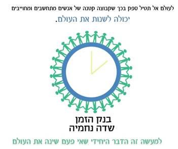 פותחים את ``בנק הזמן`` של שדה נחמיה